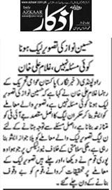 Pakistan Awami Tehreek  Print Media Coverage Daily Azkar Page 2