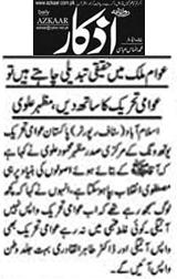 Mustafavi Student Movement Print Media Coverage Daily Azkar Page 2
