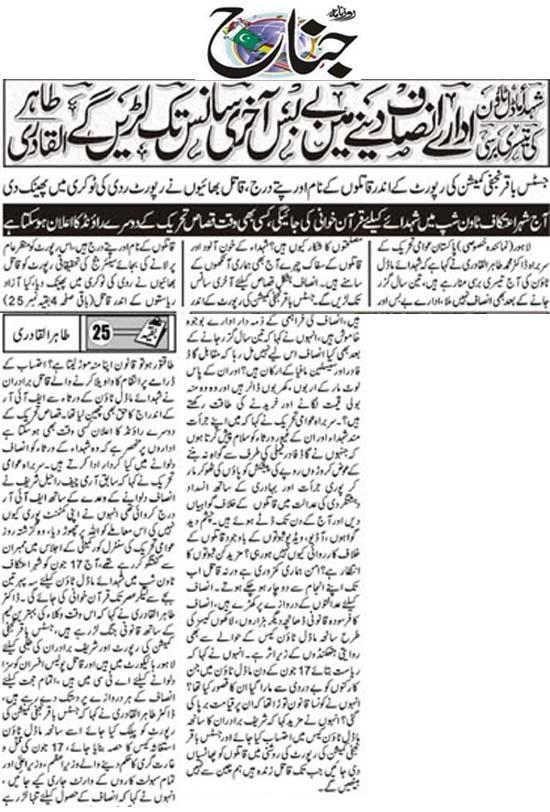 Mustafavi Student Movement Print Media Coverage Daily Jinah Back Page