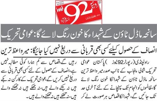 Mustafavi Student Movement Print Media Coverage Daily 92 Page 9