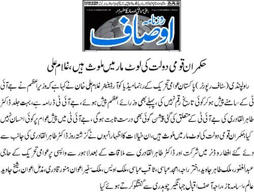 Mustafavi Student Movement Print Media Coverage Daily Ausa fPage 2
