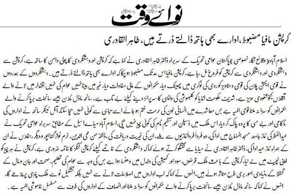Pakistan Awami Tehreek  Print Media Coverage Daily Nawaiwaqt Page 3