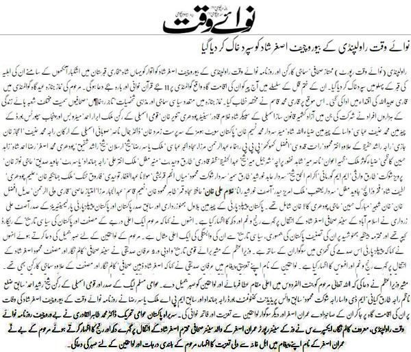 Minhaj-ul-Quran  Print Media CoverageDaily awaiwaqt Back Page