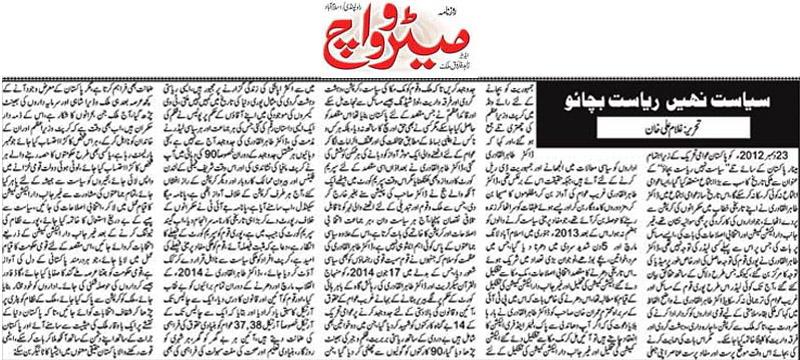 Pakistan Awami Tehreek  Print Media Coverage Daily Metrowatch Article