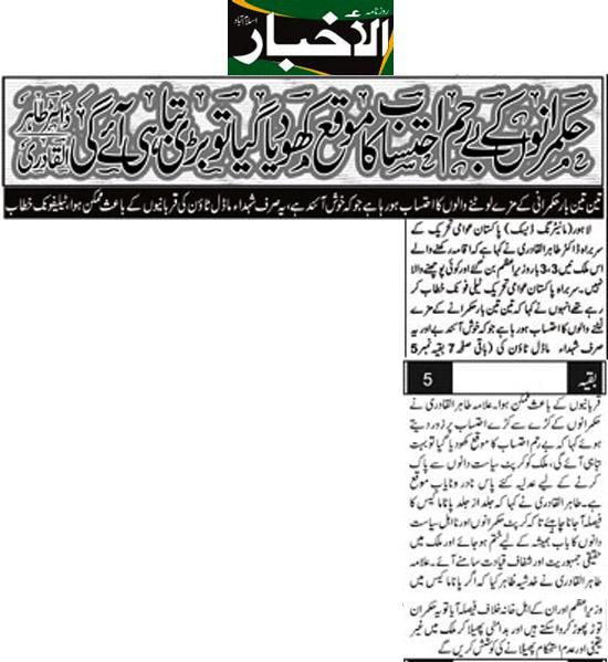 Pakistan Awami Tehreek  Print Media Coverage Daily Alakahbar Front Page