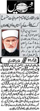 Pakistan Awami Tehreek  Print Media Coverage Daily Khabrain Front Page