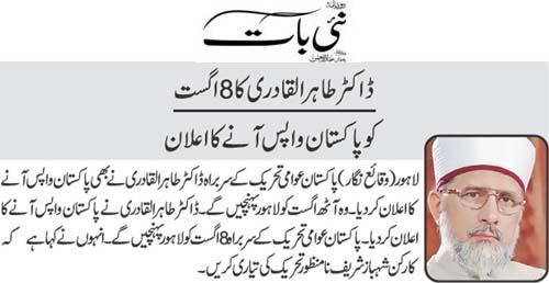 Pakistan Awami Tehreek  Print Media Coverage Daily Nai Bat Front Page