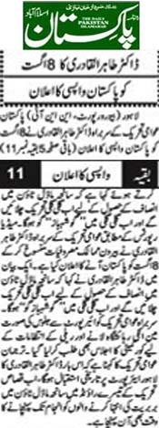 Pakistan Awami Tehreek  Print Media Coverage Daily Pakistan (Niazii) Back Page
