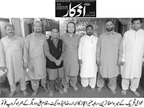 Pakistan Awami Tehreek  Print Media Coverage Daily-Azkar-Page 2