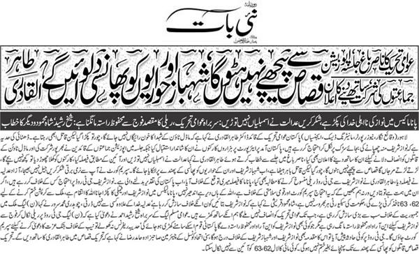 Pakistan Awami Tehreek  Print Media Coverage Daily-Nai Bat Front Page