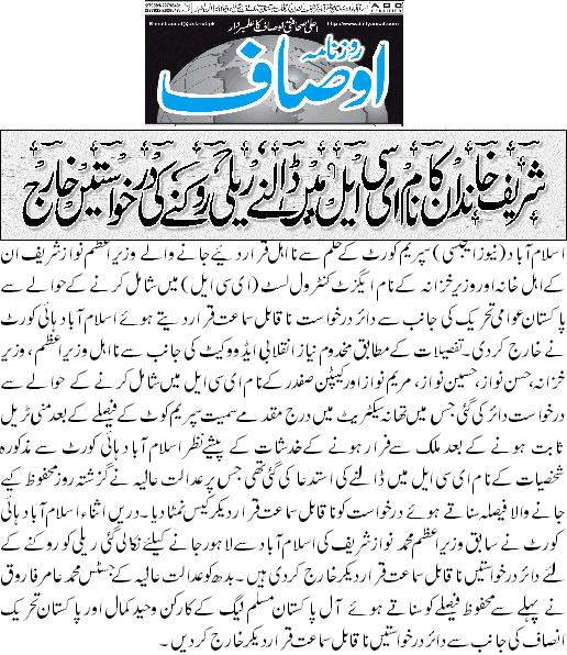 Minhaj-ul-Quran  Print Media CoverageDaily-Ausaf-Front-Page