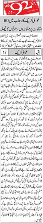 Minhaj-ul-Quran  Print Media CoverageDaily-92-Back-Page-(Tajzia)