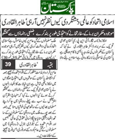 Mustafavi Student Movement Print Media Coverage Daily-Pakistan (Niazi) Back-Page