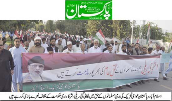 Pakistan Awami Tehreek  Print Media Coverage Daily-Paktan Shami Back Page