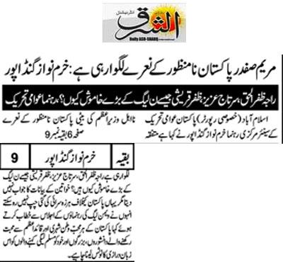 Minhaj-ul-Quran  Print Media CoverageDaily-Ash,sharq-Back-Page