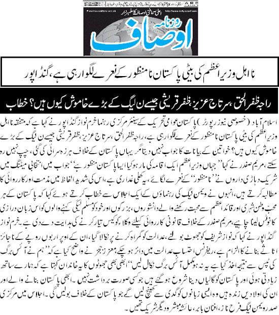 Minhaj-ul-Quran  Print Media CoverageDaily-Ausaf-Back-Page