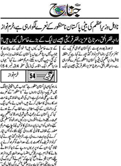 Minhaj-ul-Quran  Print Media CoverageDaily-Jinnah-Back-Page