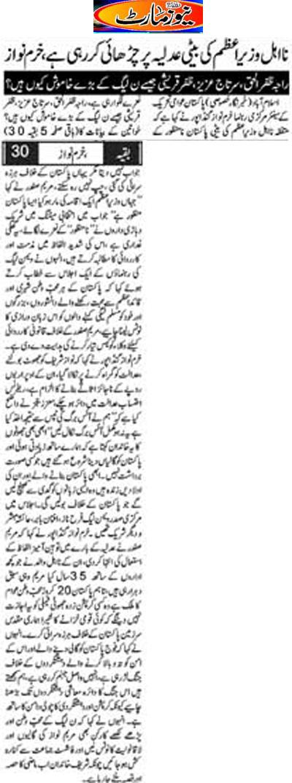 Minhaj-ul-Quran  Print Media CoverageDaily-Newsmart Back-Page