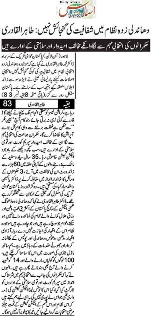 Minhaj-ul-Quran  Print Media Coverage Daily-Asas Front Page