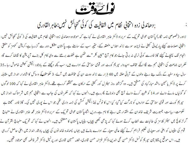 Minhaj-ul-Quran  Print Media CoverageDaily Nawaiwaqt Back Page