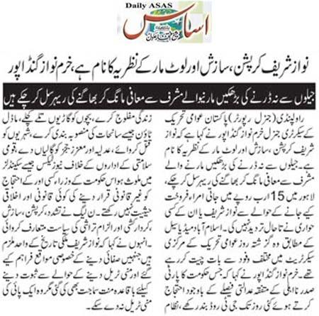Minhaj-ul-Quran  Print Media CoverageDaily Asas Page 2