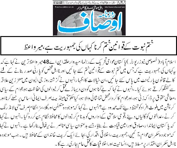 Minhaj-ul-Quran  Print Media CoverageDaily Ausaf Page 2