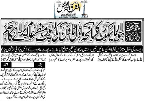 Pakistan Awami Tehreek  Print Media Coverage Daily Ash,sharq Front Page