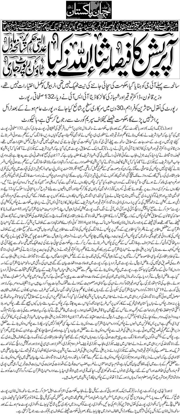 Minhaj-ul-Quran  Print Media CoverageDaily Jehanpakistan Front Page
