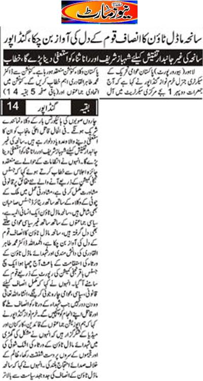 Pakistan Awami Tehreek  Print Media Coverage Dail Newsmart Back Page 2