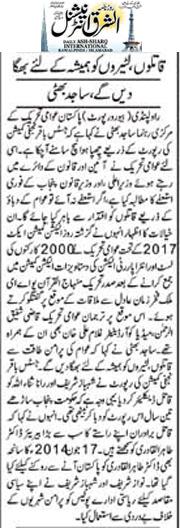 Pakistan Awami Tehreek  Print Media Coverage Dail Ash,sharq Page 2