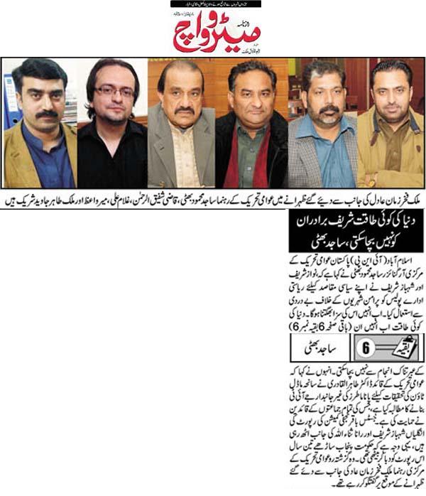 Pakistan Awami Tehreek  Print Media Coverage Dail Metrowatch Back Page