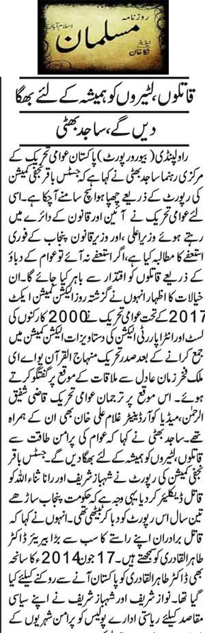 Pakistan Awami Tehreek  Print Media Coverage Dail Musalman Page 2