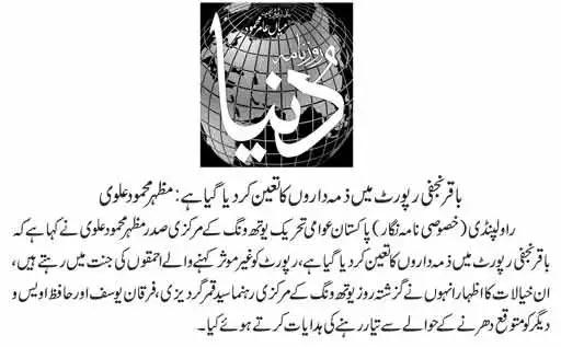 Pakistan Awami Tehreek  Print Media Coverage Dail Dunya Page 9