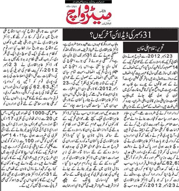 Minhaj-ul-Quran  Print Media CoverageDaily Metrowatch  (Article) Ali Khan