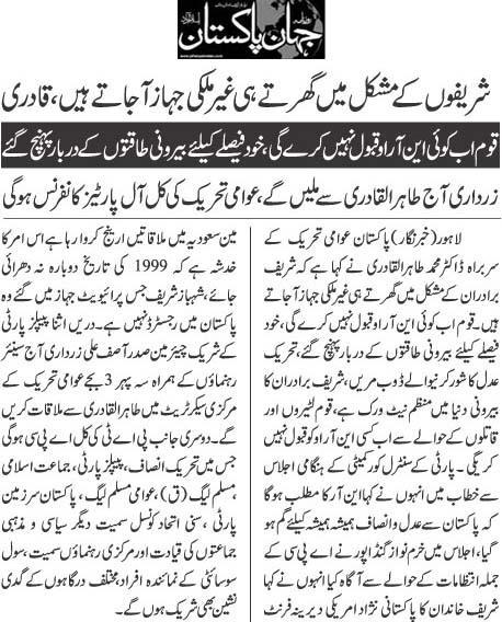 Minhaj-ul-Quran  Print Media CoverageDaily Jehanapkistan Front Page
