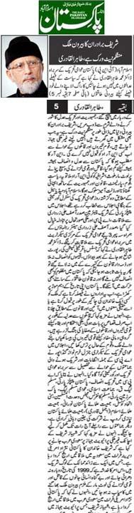 Minhaj-ul-Quran  Print Media CoverageDaily Pakistan (Niazi) Front Page