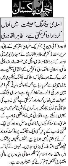 Minhaj-ul-Quran  Print Media CoverageDaily Jehanpakistan Back Pag