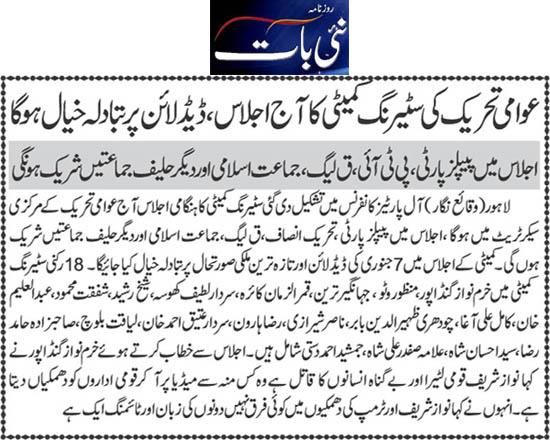 Minhaj-ul-Quran  Print Media CoverageDaily Nai Baat Back Page