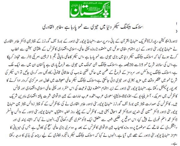 Minhaj-ul-Quran  Print Media CoverageDaily Pakistan (Shami) Back Page
