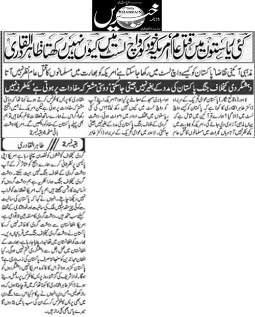Minhaj-ul-Quran  Print Media CoverageDaily Khabrain Page 3