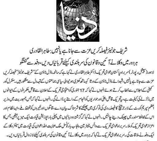Minhaj-ul-Quran  Print Media Coverage Daily Dunya Back Page