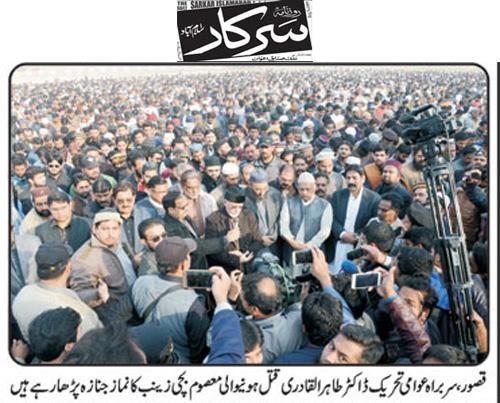 Minhaj-ul-Quran  Print Media Coverage Daily Sarkar Front Page