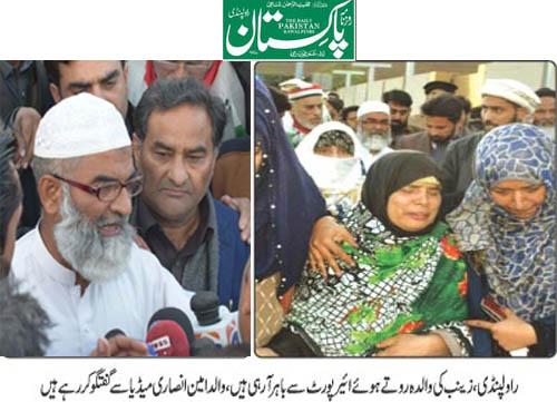 Minhaj-ul-Quran  Print Media Coverage Daily Pakistan (Shami) Front Page