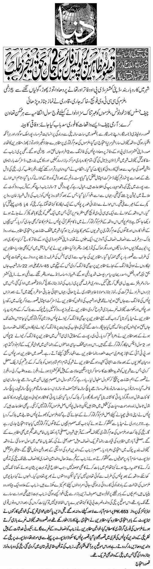 Minhaj-ul-Quran  Print Media Coverage Daily Dunya Front Page
