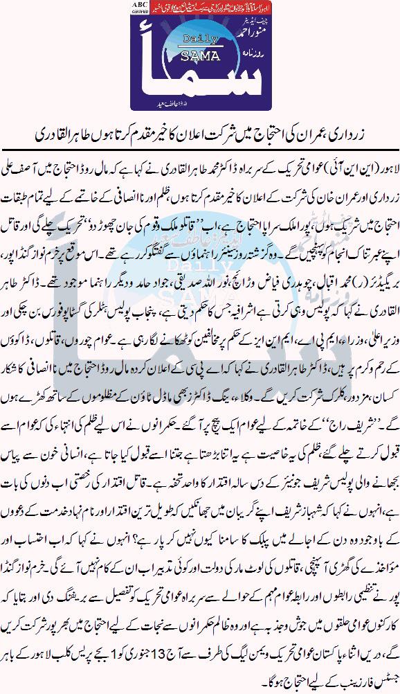 Minhaj-ul-Quran  Print Media CoverageDaily Sama Front Page