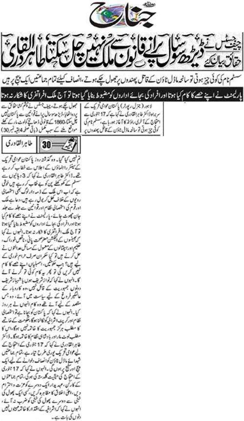 Minhaj-ul-Quran  Print Media CoverageDaily Jinah Back Page