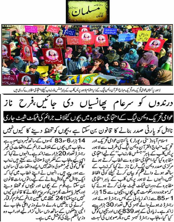 Minhaj-ul-Quran  Print Media CoverageDaily Musalman Page 2