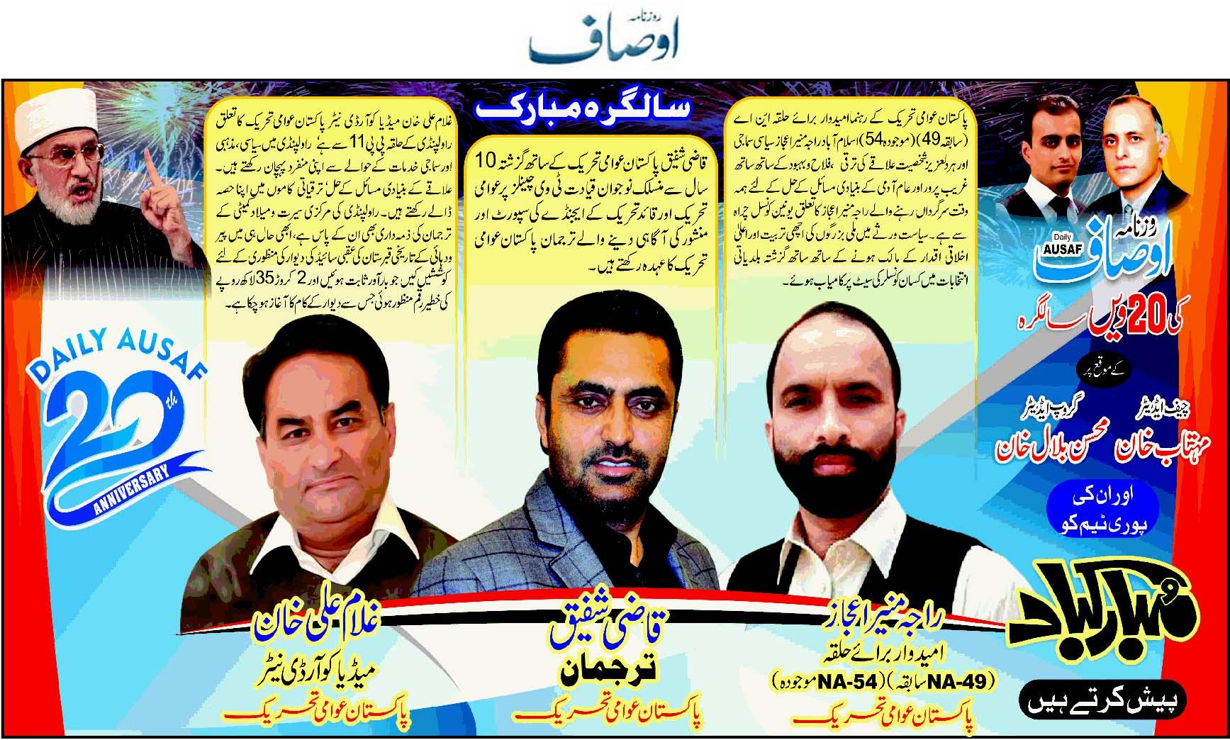Minhaj-ul-Quran  Print Media CoverageDaily Ausaf Page 2 (Add)