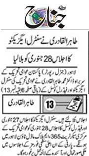 Minhaj-ul-Quran  Print Media CoverageDaily Jinah Page 2