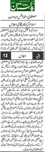 Minhaj-ul-Quran  Print Media CoverageDaily Pakistan (Niazi) Page 2